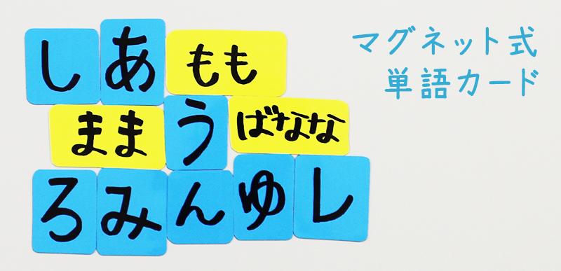 マグネット単語カードを自作