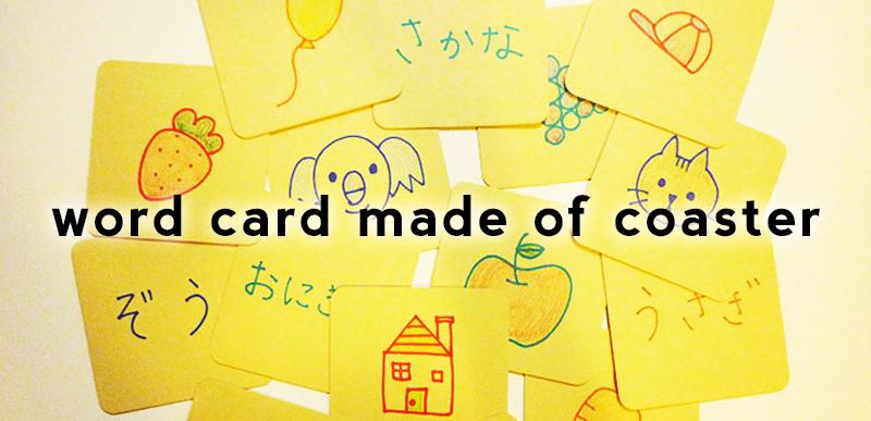 紙のコースターで作る単語カード