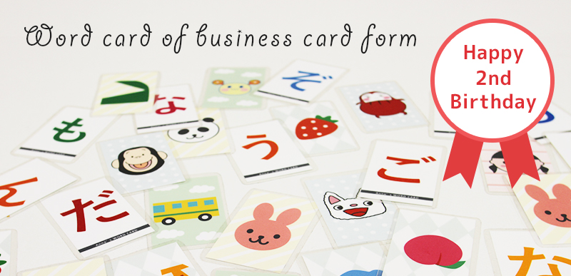 名刺用紙で単語カード 2才の誕生日プレゼント