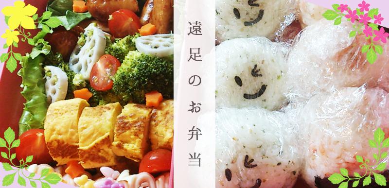 遠足のお弁当 リベンジ編
