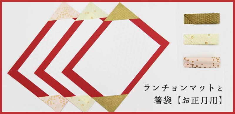 画用紙ランチョンマットと箸袋 お正月用