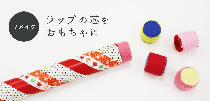 ラップの芯で作るおもちゃ