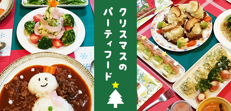 クリスマスパーティの料理