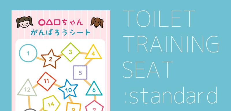 トイレトレーニング台紙を配布します