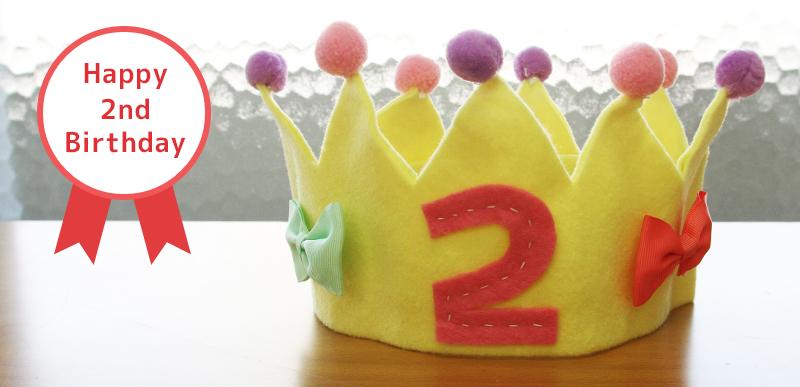 2才誕生日の王冠 フェルトで手作り