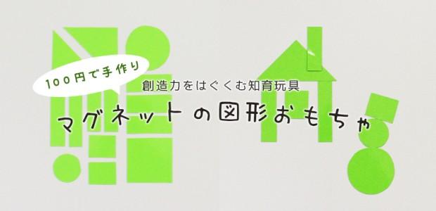 100円で作れるマグネットの図形 ... : カレンダー 折り紙 : カレンダー
