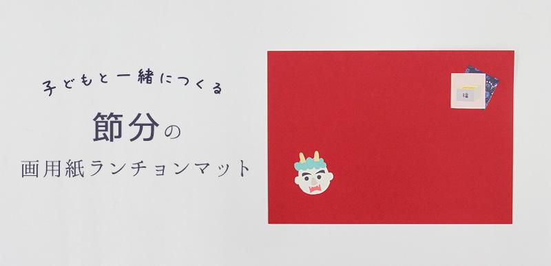 子どもと作る節分の画用紙ランチョンマット【テンプレート配布】