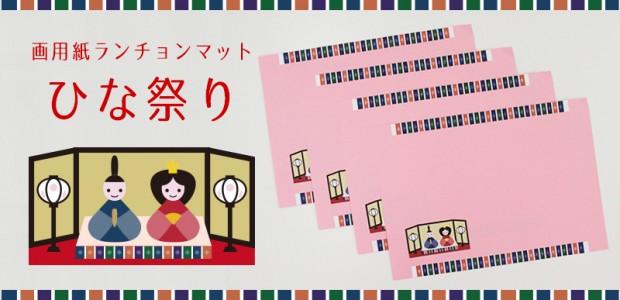 ひな祭りの画用紙ランチョンマット