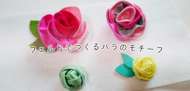 フェルトで作るバラのモチーフ