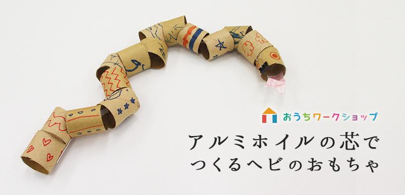 アルミホイルの芯で工作 ヘビのおもちゃ