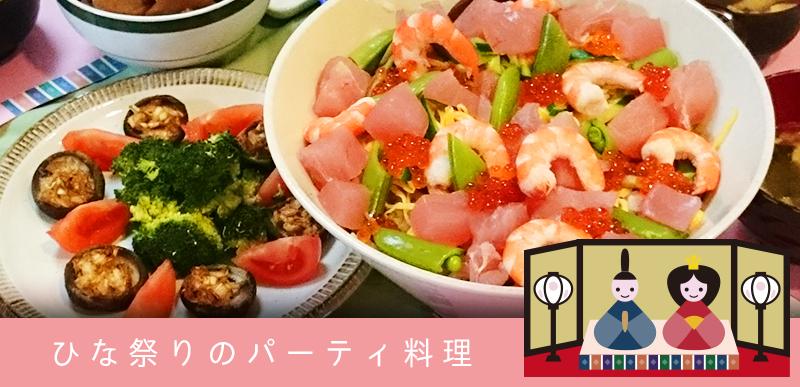 ひな祭りパーティの料理2015