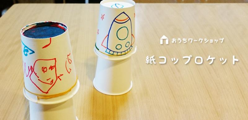 紙コップのロケット