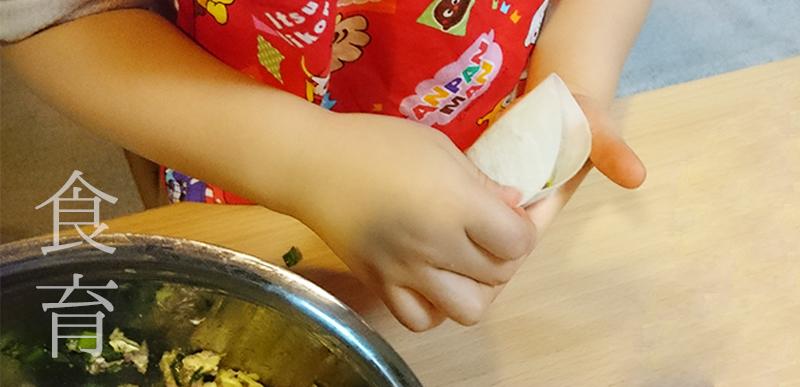 2才の食育 餃子づくり