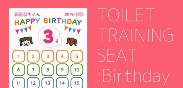 3歳誕生日のトイレトレーニング台紙