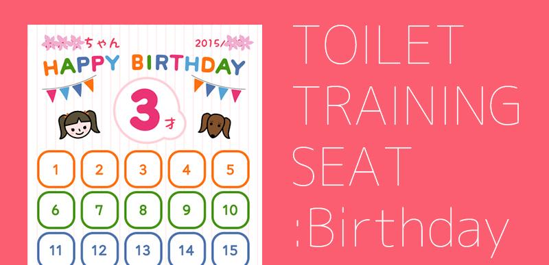 3才お誕生日のトイレトレーニング台紙