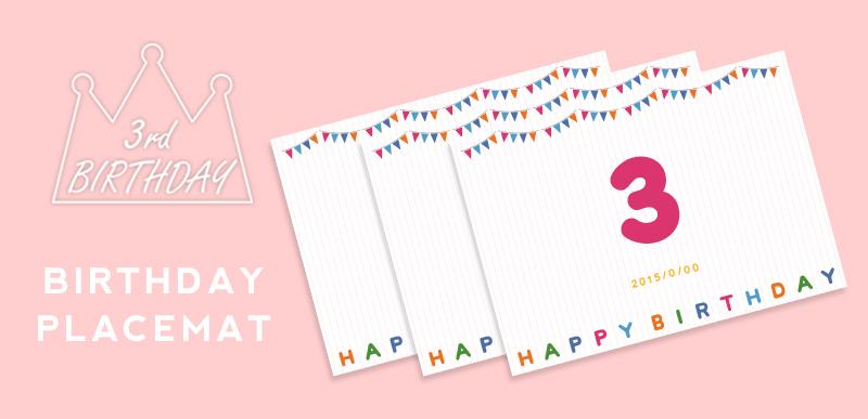 3才お誕生日パーティの画用紙ランチョンマット