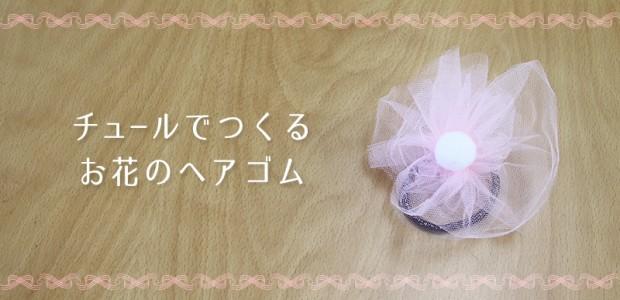 チュールで作るお花のヘアゴム