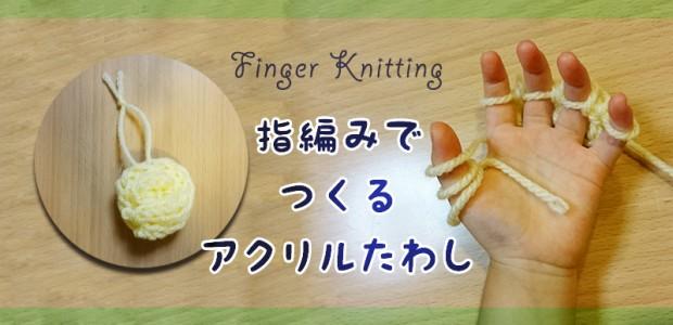子どもと一緒にアクリルたわし作り:指編みで