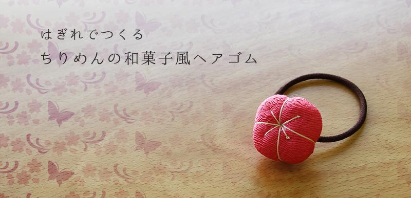はぎれで小物づくり3/ちりめんの和菓子風ヘアゴム
