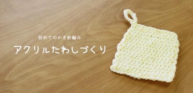 かぎ針編みに挑戦!まずはアクリルたわし作り