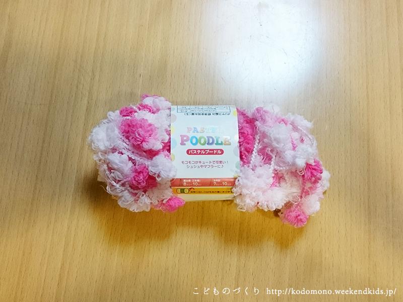 ピンク色のプードル毛糸