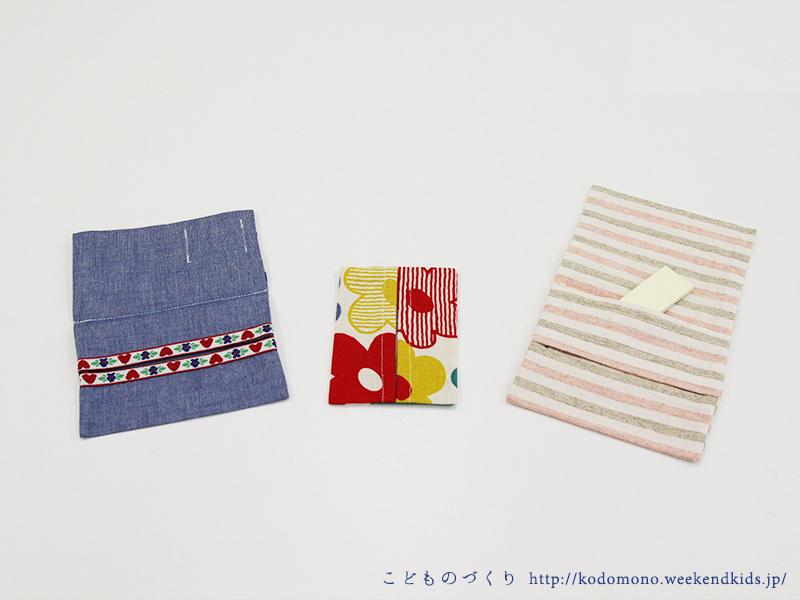 3種類のポケットティッシュケースを作りました