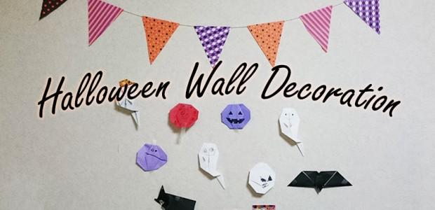折り紙で作るハロウィンの飾りつけ
