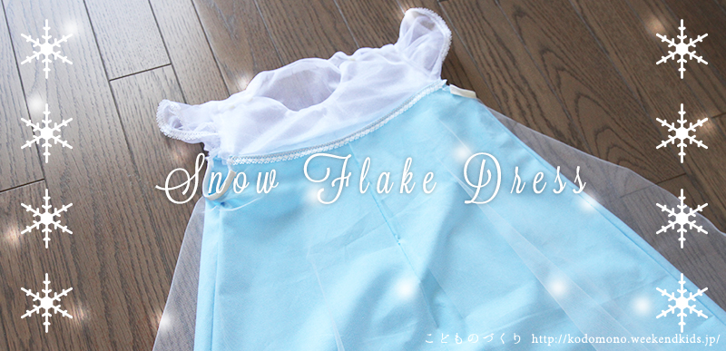 エルサの衣装を手作り/スノーフレークドレス