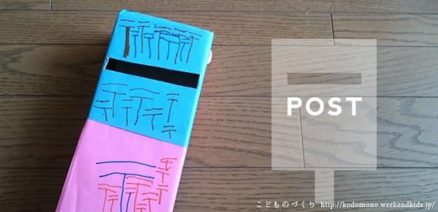 空き箱で作るポスト