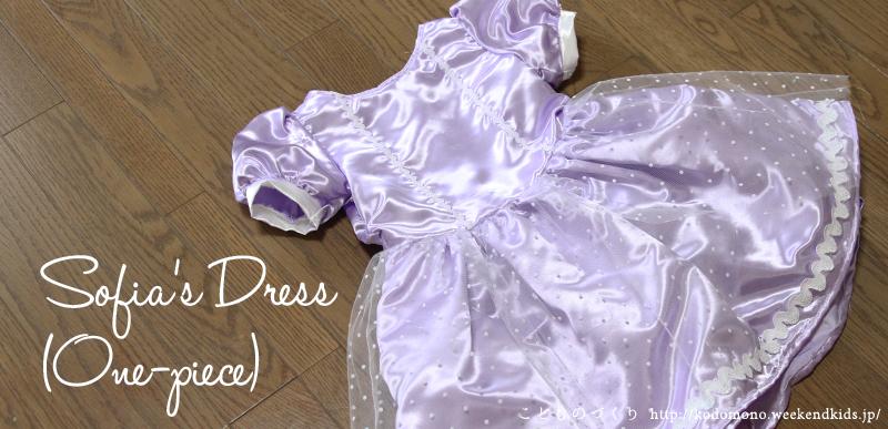 ソフィアのドレス風ワンピース