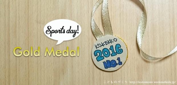 手作りの金メダル!