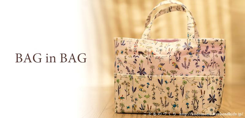 はぎれで小物づくり/手作りのバッグインバッグ